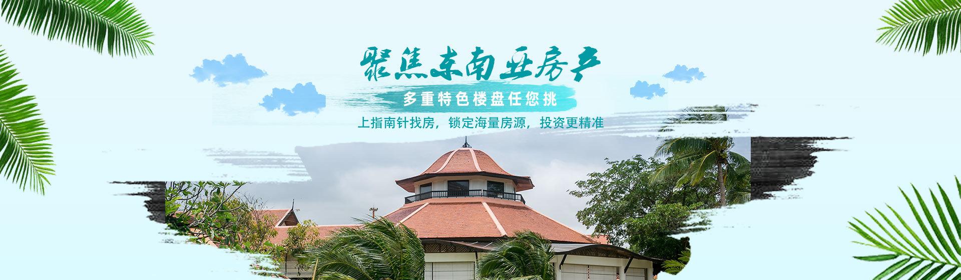 聚焦东南亚房产中文 PC顶部