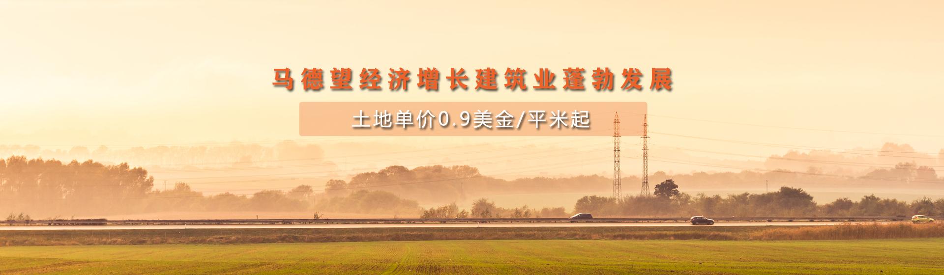 马德望土地PC端顶部banner中文