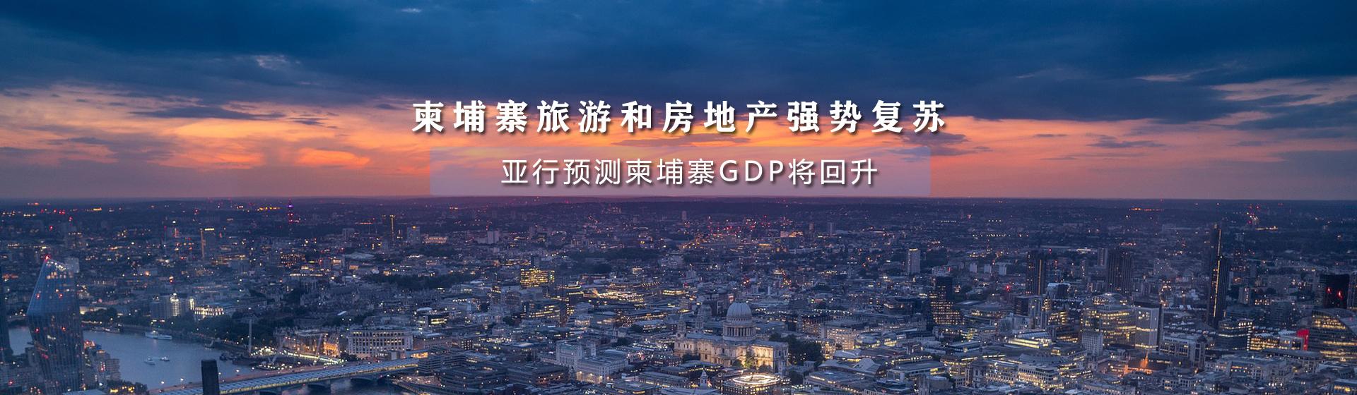 亚行预测PC端顶部banner中文