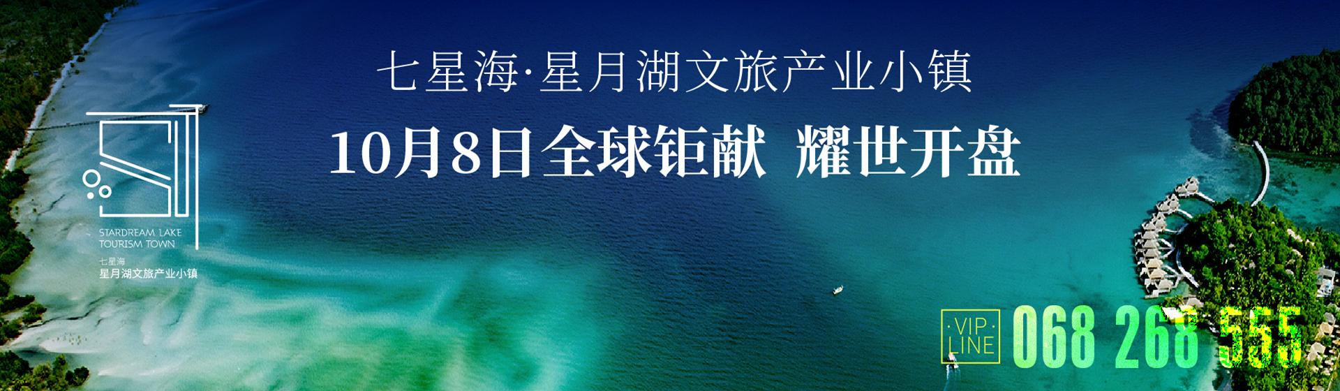 七星海星月湖小镇广告