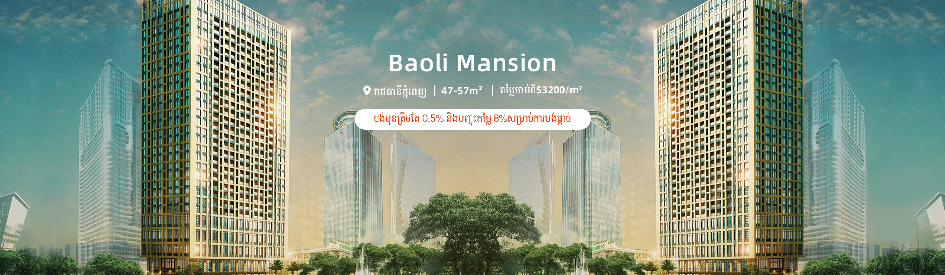 Header banner Baoli Mansion (KH)