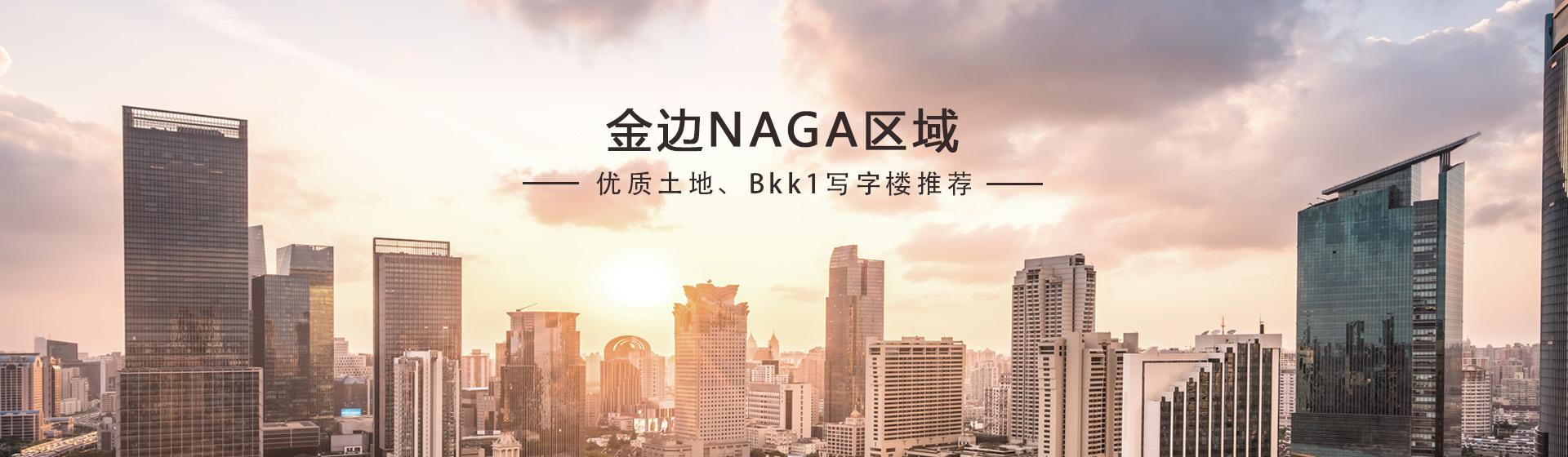 金边NAGA PC中文