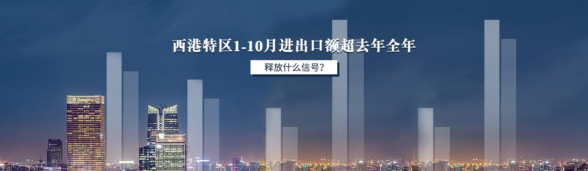 西港特区1-10月进出口额  PC中文