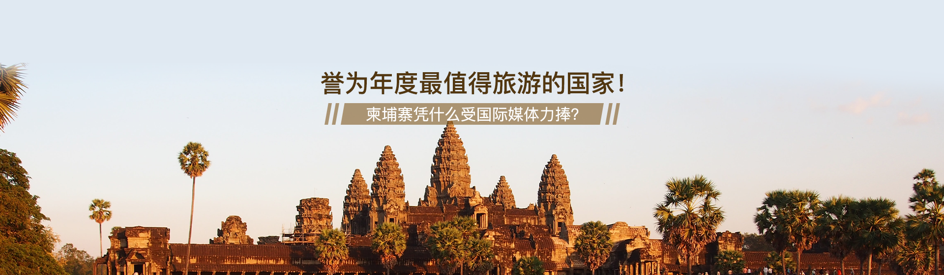 PC年度最值得旅游国家(中文)