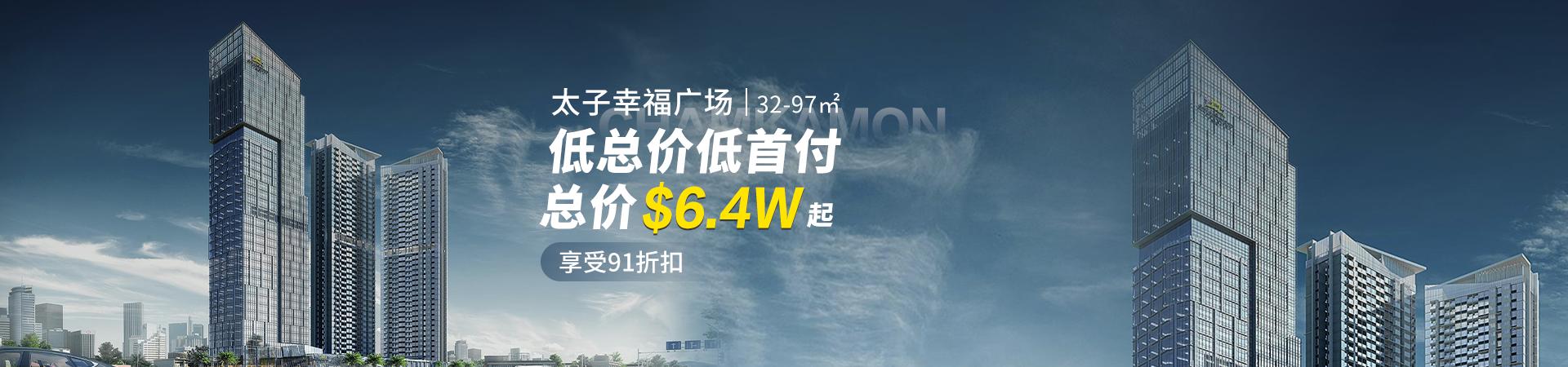 新房频道banner-CN