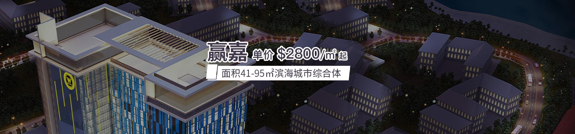 新房频道banner2-CN