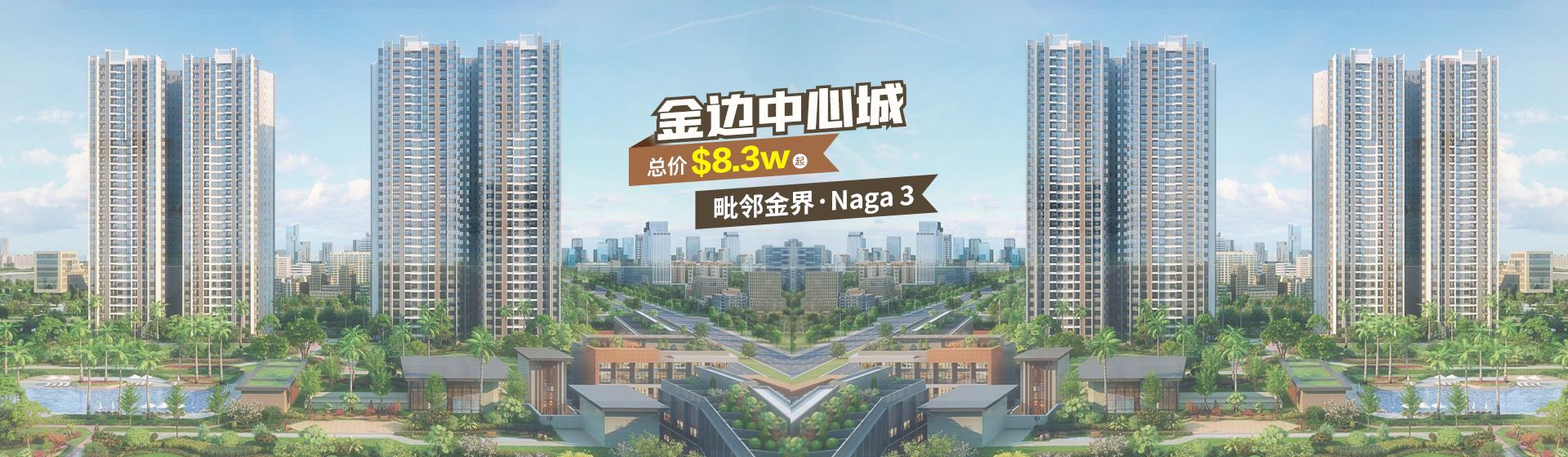 金边中心城 pc banner cn