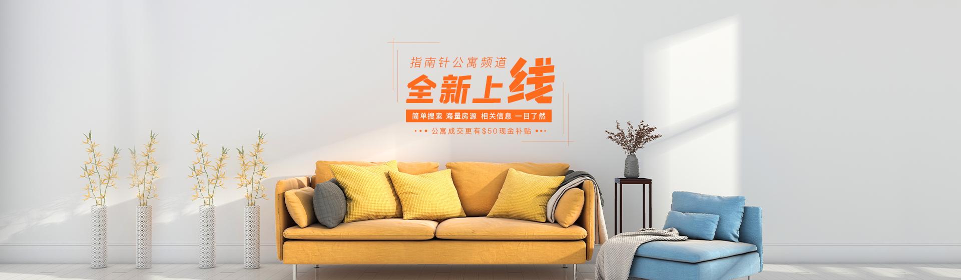 公寓推广PC banner图中文