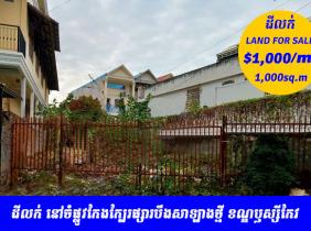 Land for Sale, On the Corner, Near Phsar Boeng Salang Thmey, Khan Rusey Keo