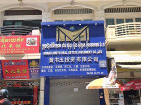 Shophouse near Ratana Plaza